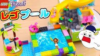 レゴフレンズのプールパーティー水遊び♪♪ ウォータースライダー付きレゴプールを手作りしたよ! おもちゃ アニメ 寸劇★サンサンキッズTV★