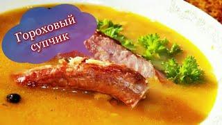 Гороховый суп | классический рецепт на копчёных рёбрах