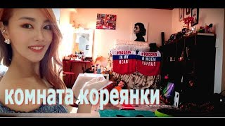 Как выглядит комната Кореянки ! Чего нет в России? рум тцр 제 방에 놀러오세요-|минкюнха|Minkyungha|경하