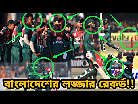 ছি! ছি! পাকিস্তানের বিপক্ষে জঘন্য লজ্জাজনক রেকর্ড করলো বাংলাদেশ | Bangladesh Vs Pakistan