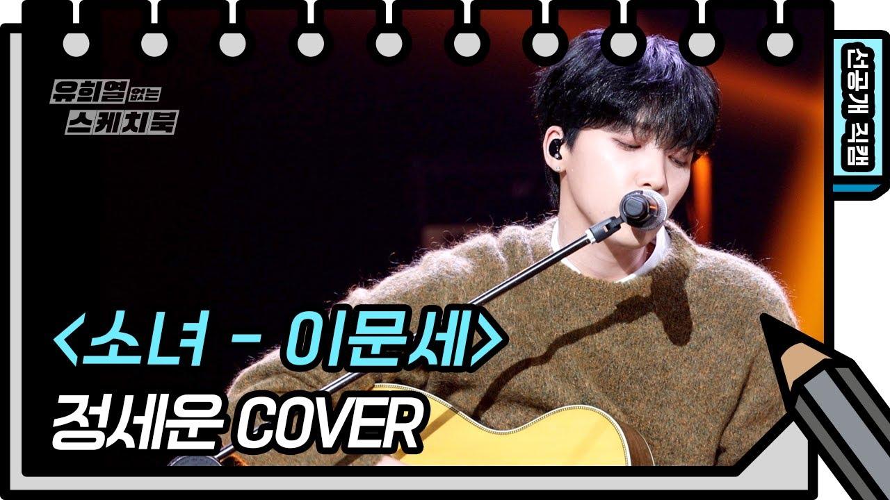 [선공개] 감미로운 목소리에 취한다...❤️ 정세운-소녀♪ [유희열 없는 스케치북] [You Heeyeol's Sketchbook]