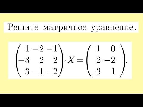 Как проверить матричное уравнение