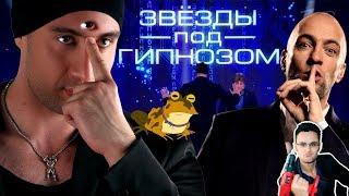 Звезды под гипнозом и ШАРЛАТАНСТВО / Иса Багиров и 1 канал в трансе