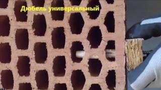 """Дюбель универсальный ООО """"Дистрой"""""""
