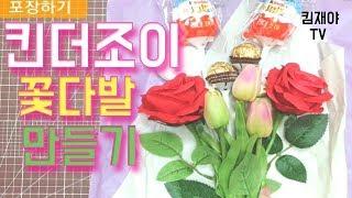 킨더조이 kinder joy  꽃다발 만들기 (입학, …