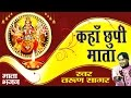 Download कहाँ छुपी माता || Super Hit Mata Bhajan #Tarun Sagar || Navratra 2017 ||  VaishnoMata # Ambey Bhakti MP3 song and Music Video