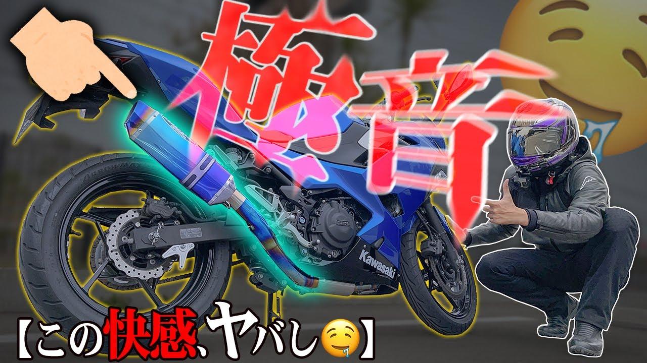 【とぶぞ?】250ccにフルエキ装着したら極音すぎて昇天するよ♡【Ninja250】