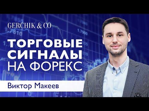 Торговые сигналы на Форекс. Виктор Макеев.