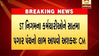 Gujarat: 45,000 ST employees are on Pay Hike Demand strike