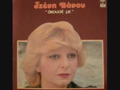 Ακούς;ακούω να λες...-Τζένη Βάνου 1979