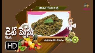 Soya gongura curry | Diet Menu | 18th October 2017 | Full Episode | ETV Abhiruchi