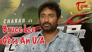 Bruce Lee The Fighter Gets An U/A || Srinu Vaitla || D.V.V. Danayya