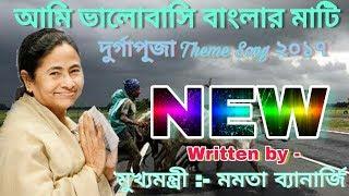 AMI VALOBASI BANGLAR MATI || Durga Puja Theme Song || written by mamata banerjee  || 2017