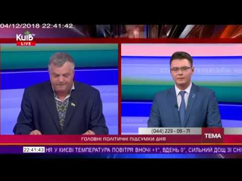Телеканал Київ: 04.12.18 На часі 22.30