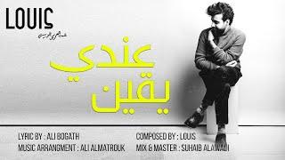 عبدالعزيز لويس - عندي يقين (حصرياً)   2020   Abdulaziz Louis - Endy Yaqeen