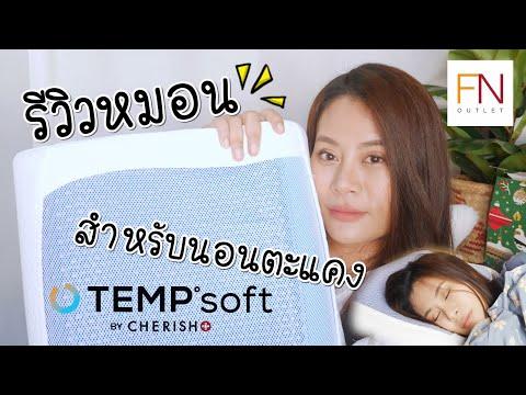 หมอนสำหรับนอนตะแคง เหมาะกับคนที่นอนกรน หรือเป็นกรดไหลย้อนด้วยนะ |  TEMPsoft รุ่น contour