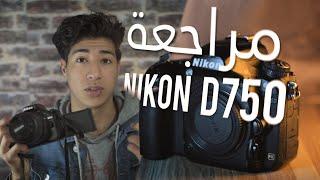 مراجعة الكاميرا الاحترافية NIKON D750 باللهجة الجزائرية