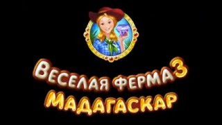 Игра: Веселая ферма 3. Мадагаскар
