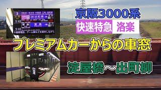 【プレミアムカーからの車窓】京阪3000系快速特急「洛楽」 淀屋橋~出町柳