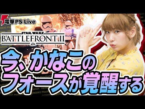 『STAR WARS  バトルフロント II』高槻かなこフォースの覚醒【電撃PS Live】