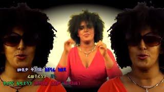 Ethiopian Music : Yemsrach Mekurya  የምስራች መኩሪያ (ትኩስ ትኩሱን)- New Ethiopian Music 2018(Official Video)