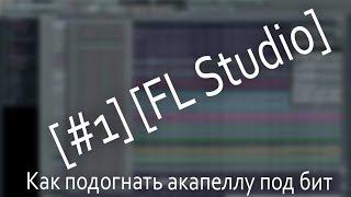 Как подогнать акапеллу под бит 1 FL Studio