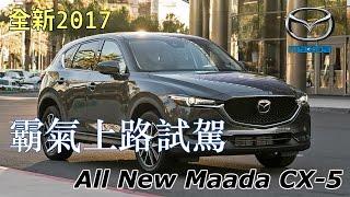 2017全新第二代 mazda cx 5 魂動上路試駕