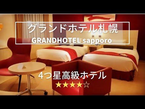【SAPPORO】 GRAND  HOTEL SAPPORO