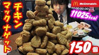 チャレンジメニュー #マック #マクドナルド #大食い 【動画概要】 初のマック動画がナゲット、しのけんです。 ナゲットも積もれば山になりま...