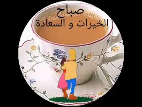 Ahmed A Twitter صباح الخيرات والمسرات