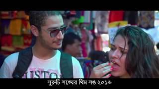 Prithibi Ektai Desh   Suruchi Sangha Theme Song   2016