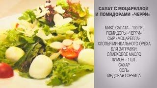 Салат / Салат с Моцареллой / Cалат с моцареллой и рукколой / Cалат с моцареллой и помидорами Черри