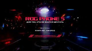 Презентация ROG Phone 5   #ForThoseWhoDare