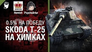 Škoda T 25 на Химках - Полпроцента на Победу 3.0 - Выпуск №10 [World of Tanks]