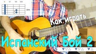 Уроки Игры На Гитаре: ИСПАНСКИЙ БОЙ 2 На Гитаре/ Как Играть Испанский Бой/ Как Играть Приём Расгеадо