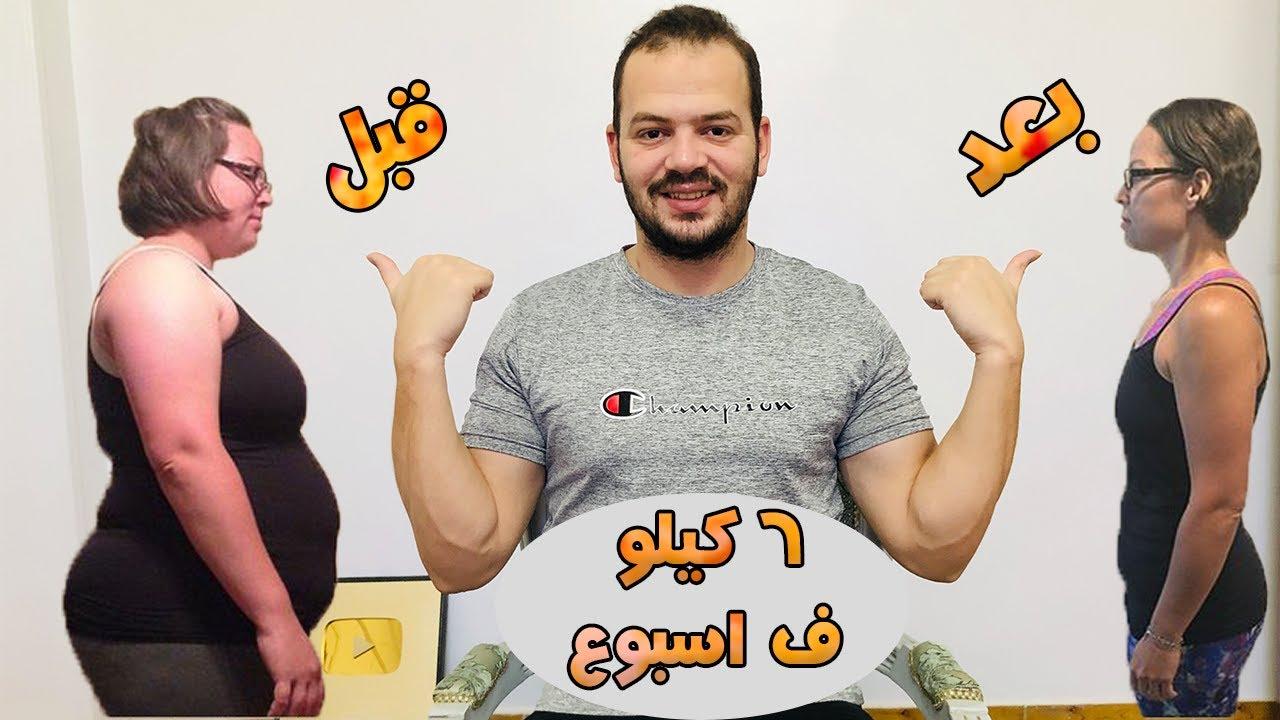 تحدى رمضان 2020 المجرب لخسارة 6 كيلو من وزنك في الاسبوع الاول