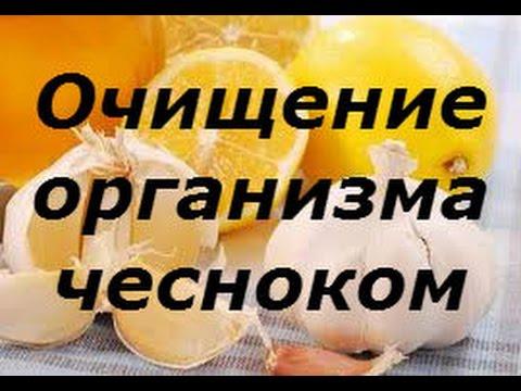 Лимон с чесноком для иммунитета: лечебные рецепты