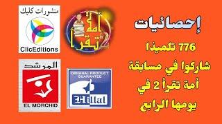 رابع يوم من مسابقة أمة تقرأ 2