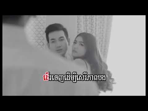 ដើចេញដើម្បីសេរីភាពបង | der chanh derm bey serey peap bong | sokpisey | khmer karaoke