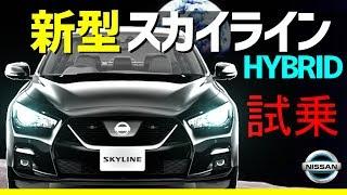 新型スカイラインハイブリッド【SKYLINE】試乗!!日産 マイナーチェンジ