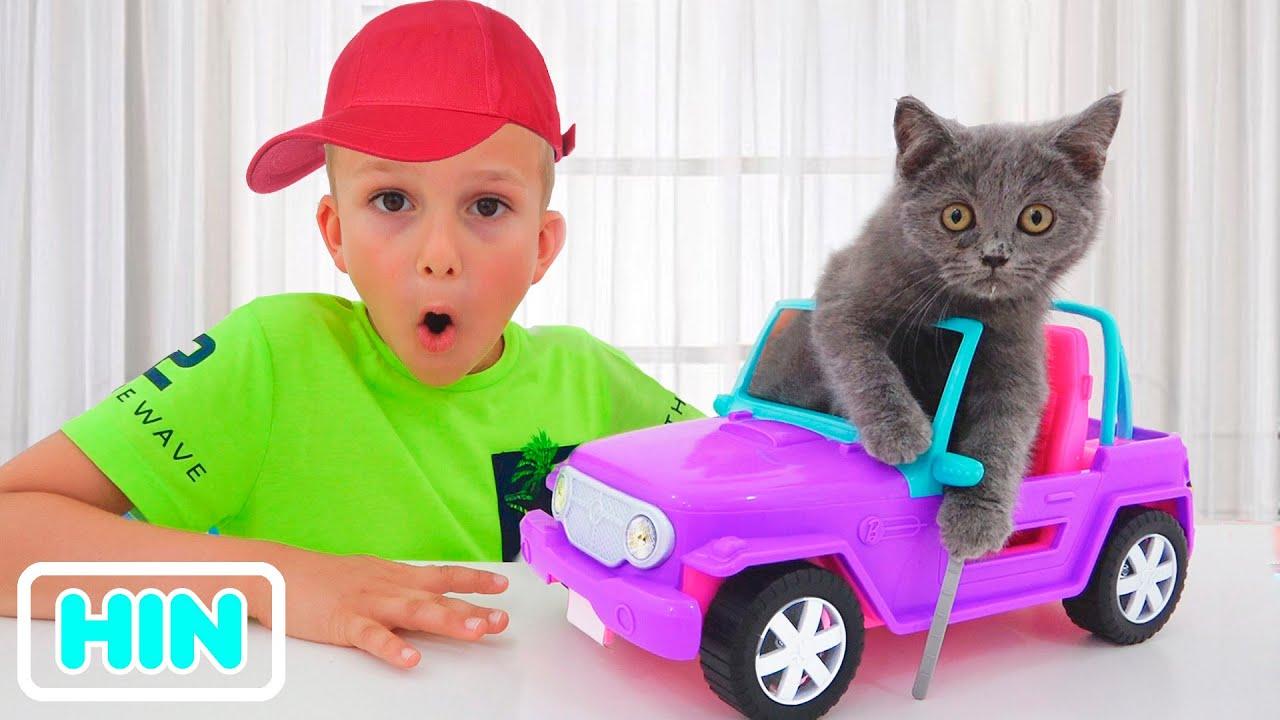 व्लाद और निकी बिल्ली के बच्चे के साथ खेलते हैं