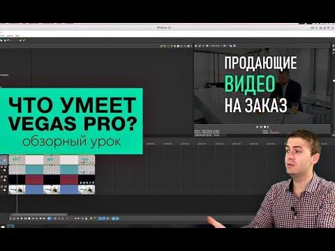 Урок 1. Обзор программы Vegas Pro