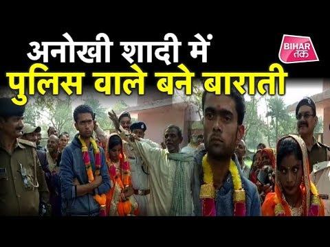 Bihar के Madhubani में हुई इस अजब-गजब शादी की चारों तरफ चर्चा  | Bihar Tak