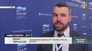 Реальное время  Инвестфорум в Сочи – 2017 online video cutter com