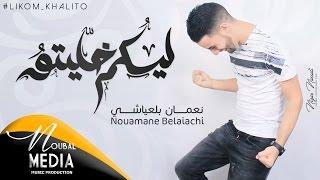Nouamane Belaiachi - Likoum Khalito (EXCLUSIVE Lyric Clip) | 2016 | نعمان بلعياشي - ليكم خليتو