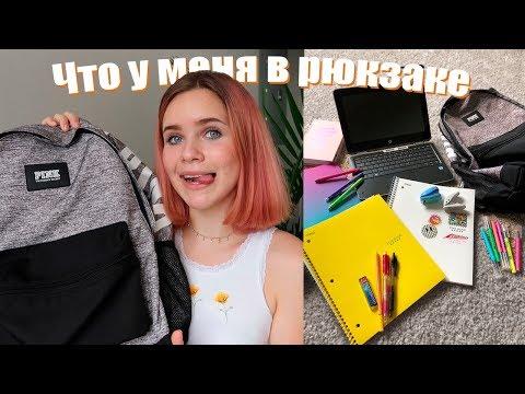 Что В Моём Рюкзаке + Покупки Канцелярии 2019 ♡ BACK TO SCHOOL