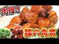 【速水もこみち流】とろっとろ!フライパンで簡単に作れる豚の角煮【コラボ料理】♯020