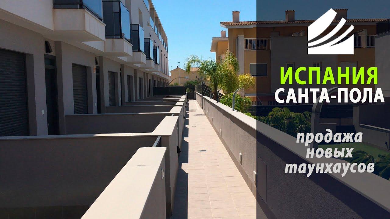 Испания, новые таунхаусы в пригороде Аликанте, Санта-Пола. Недвижимость в Испании от застройщика