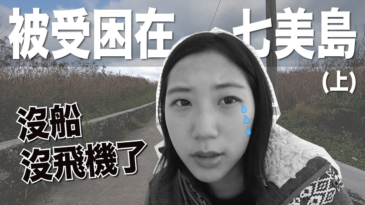 為什麼冬天不要去澎湖?我被受困在七美島三天的故事(上集)|林宣Xuan Lin - YouTube