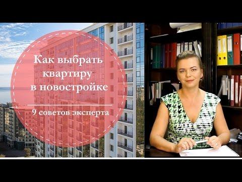 - Как выбрать квартиру в новостройке: практические